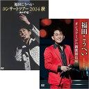 福田こうへい DVD全2巻セット