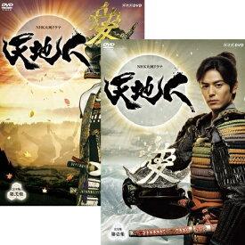 大河ドラマ 天地人 完全版 DVD-BOX全2巻セット