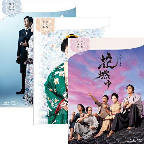 大河ドラマ 花燃ゆ 完全版 ブルーレイ全3巻セット BD