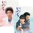 大河ドラマ いのち 完全版 DVD全2巻セット