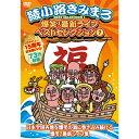 綾小路きみまろ 爆笑!最新ライブ ベストセレクション 1 DVD