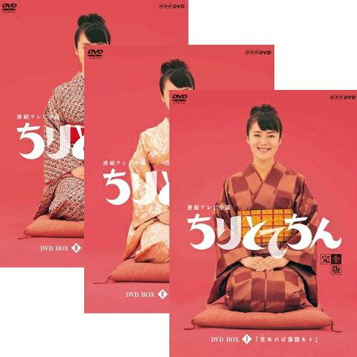 連続テレビ小説 ちりとてちん DVD全3巻セット