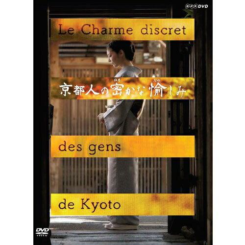 京都人の密かな愉しみ DVD