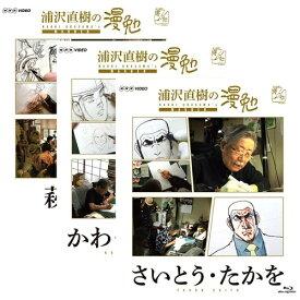 浦沢直樹の漫勉 ブルーレイ全10巻セット