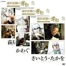 浦沢直樹の漫勉 DVD全10巻セット