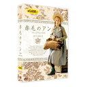 赤毛のアン(新価格版) DVDBOX1 全4枚セット