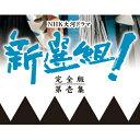 大河ドラマ 新選組! 完全版 全2巻セット