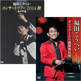 福田こうへい DVD全3巻セット