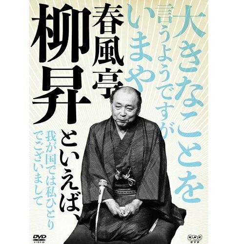 春風亭柳昇といえば、 DVD 全5枚セット