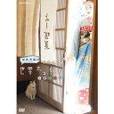 DVD 岩合光昭の世界ネコ歩き スペシャル 京都の四季