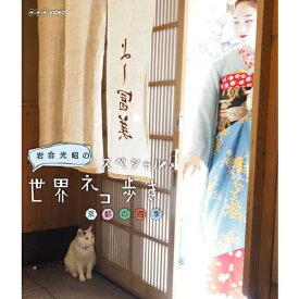 BD 岩合光昭の世界ネコ歩き スペシャル 京都の四季
