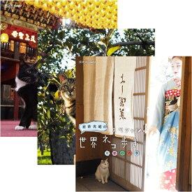 岩合光昭の世界ネコ歩き ブルーレイ全28巻セット