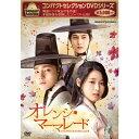 コンパクトセレクション オレンジ・マーマレード DVD-BOX 全6枚