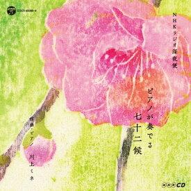 NHKCD ラジオ深夜便 〜ピアノが奏でる七十二侯〜 CD 全2枚