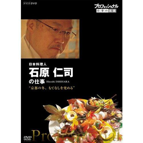 プロフェッショナル 仕事の流儀 第15期 日本料理人 石原仁司の仕事 京都の冬、もてなしを究める