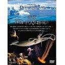 DVD NHKスペシャル ディープ オーシャン 南極 深海に巨大生物を見た