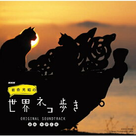NHK 岩合光昭の世界ネコ歩き ORIGINAL SOUNDTRACK