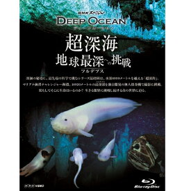 BD NHKスペシャル ディープ オーシャン 超深海 地球最深(フルデプス)への挑戦