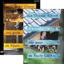 京都人の密かな愉しみ DVD全5巻セット
