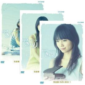 連続テレビ小説 純情きらり 完全版 DVD全3巻セット