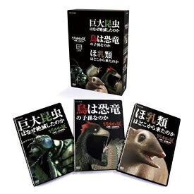 生命進化の謎 DVD-BOX 全3枚