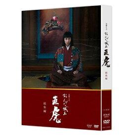大河ドラマ おんな城主 直虎 総集編 DVD-BOX 全2枚