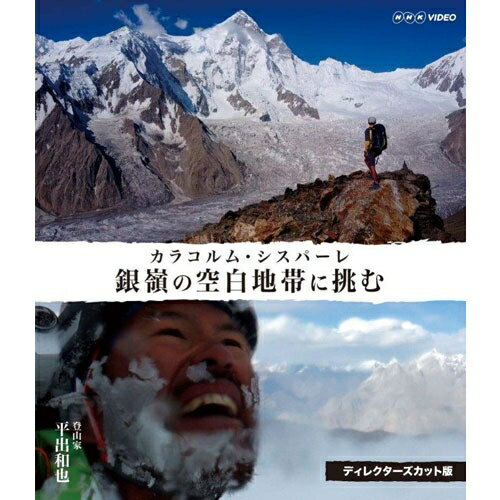銀嶺の空白地帯に挑む カラコルム・シスパーレ ディレクターズカット版 BD