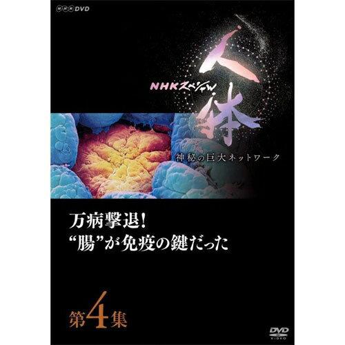 "DVD NHKスペシャル 人体 神秘の巨大ネットワーク 第4集 万病撃退!""腸""が免疫の鍵だった"