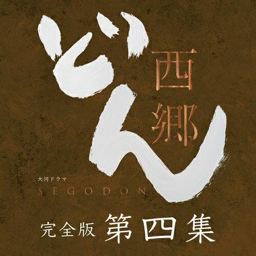 大河ドラマ 西郷どん 完全版 第四集 ブルーレイBOX 全4枚 BD