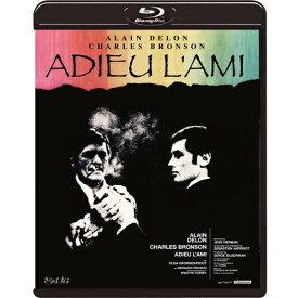 映画 さらば友よ 〜ADIEU L'AMI〜