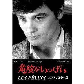 映画 危険がいっぱい 〜LES FELINS〜 HDリマスター版