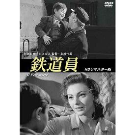 映画 鉄道員 〜Il Ferroviere〜 HDリマスター版