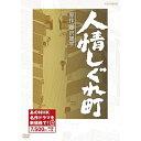 人情しぐれ町(新価格) DVD 全3枚