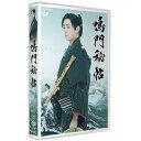 鳴門秘帖 DVD-BOX 全4枚