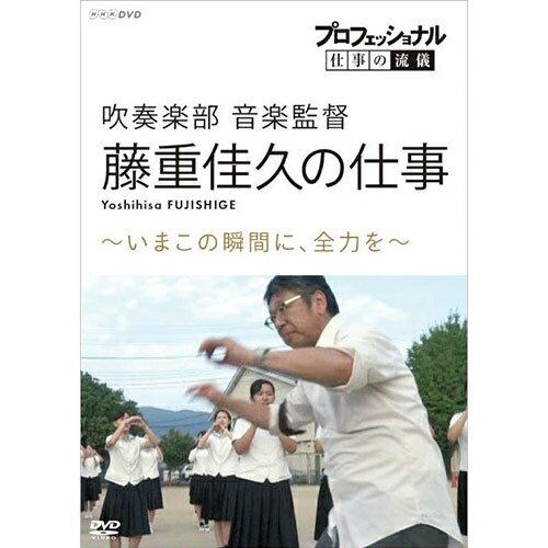 プロフェッショナル 仕事の流儀 第16期 吹奏楽部 音楽監督・藤重佳久の仕事 いまこの瞬間に、全力を DVD