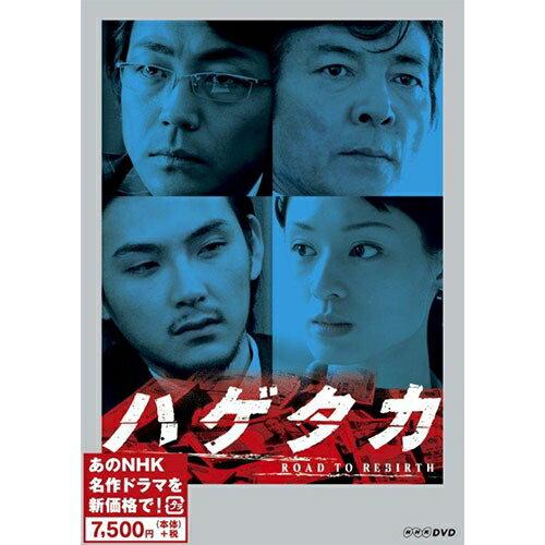 土曜ドラマ ハゲタカ DVD-BOX 全3枚(新価格)