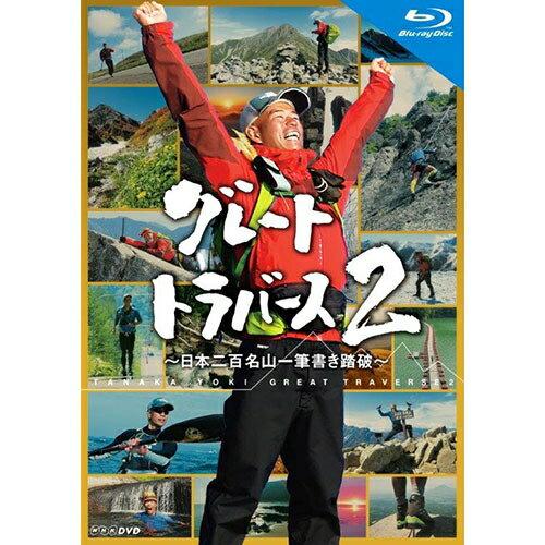 グレートトラバース2 〜日本二百名山一筆書き踏破〜 ブルーレイ BD