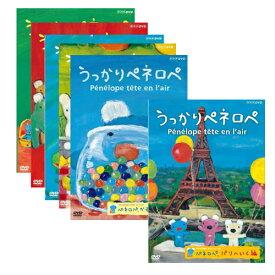 うっかりペネロペ DVD 全12巻セット