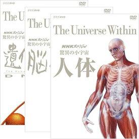驚異の小宇宙 人体 新価格版 DVD 全3巻セット