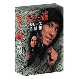 あの頃映画松竹DVDコレクション 愛と誠 シリーズ3部作 DVD-BOX 全3枚