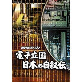 NHKスペシャル 電子立国 日本の自叙伝 DVD-BOX 全6枚(新価格)