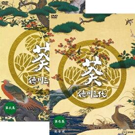 大河ドラマ 葵 徳川三代 完全版 全2巻セット
