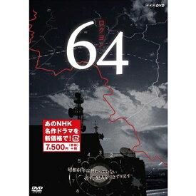 64 ロクヨン DVD-BOX 全3枚(新価格)