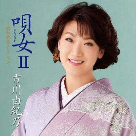 市川由紀乃 唄女(うたいびと)II 〜昭和歌謡コレクション CD