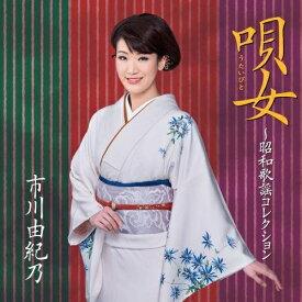 市川由紀乃 唄女(うたいびと)〜昭和歌謡コレクション CD