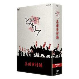 歴史秘話ヒストリア 真田幸村編  DVD-BOX 全3枚セット
