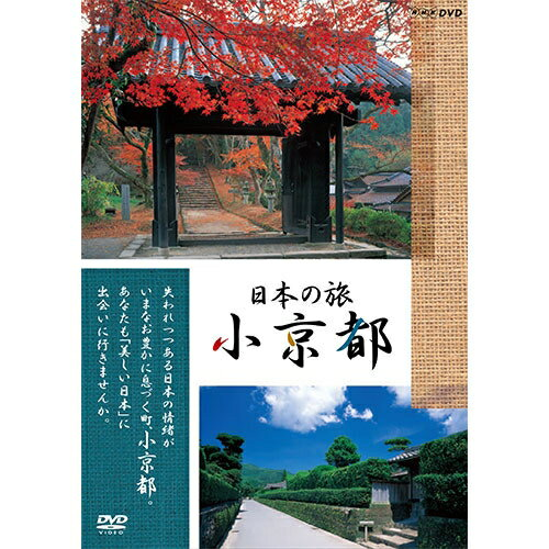 日本の旅 小京都 DVD 全5枚セット