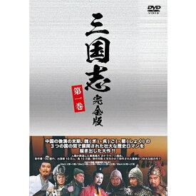 三国志 完全版 第一巻(廉価版)DVD 全4枚