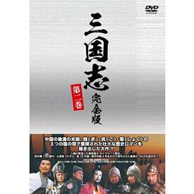 三国志 完全版 第二巻(廉価版)DVD 全4枚