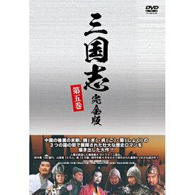 三国志 完全版 第五巻(廉価版)DVD 全4枚